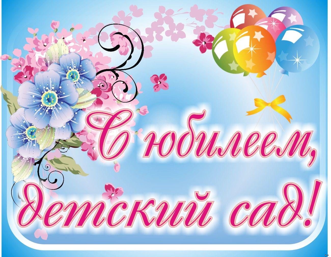 Поздравление с днем рождения детского сада 1 год